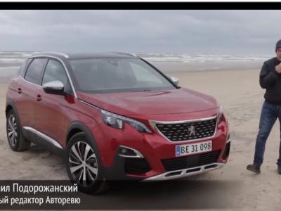 Видео и тест-драйв Peugeot 3008 II 2017 и Volkwagen Tiguan II 2017