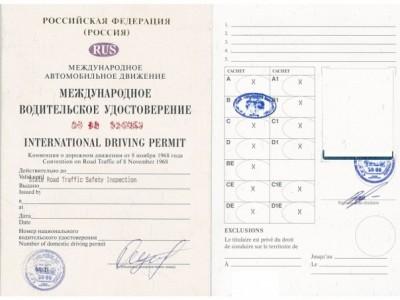 Как получить международное водительское удостоверение в 2016г.